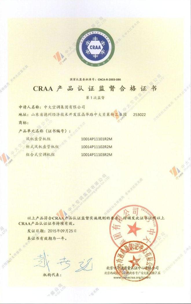 CRAA产品认证监督合格证书