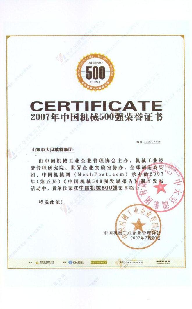 中国机械500强企业